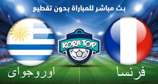 مشاهدة مباراة أوروجواي وفرنسا بث مباشر بتاريخ 06-07-2018 كأس العالم 2018