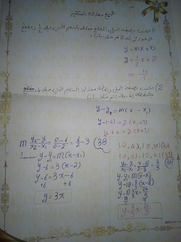 the easy math: الدرس الخامس 2-5 (صيغ معادلة المستقيم )
