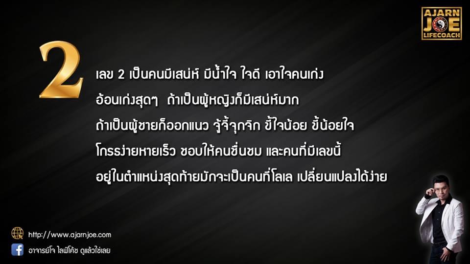 เลข 2 @ อ่านใจ ทายนิสัย จากเลขท้ายบัตรประชาชน