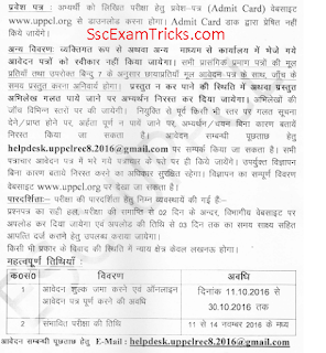 uppcl technician exam date notice