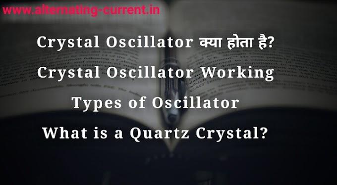 Crystal Oscillator क्या होता है? Crystal Oscillator की कार्यप्रणाली(Crystal Oscillator Working)?Types of Oscillator?