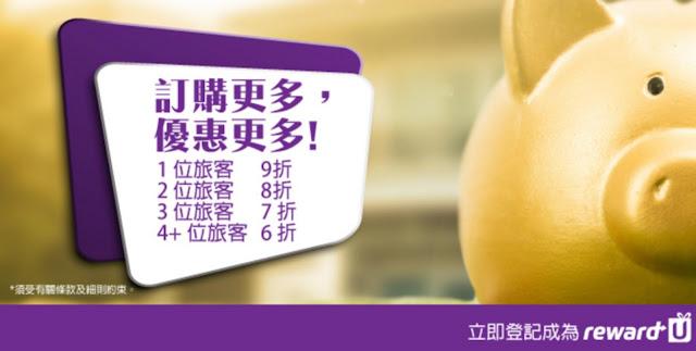 同行人數越多越平!HK Express 各航點6折起,香港飛韓國 $353、日本$473、 台中$197起,今晚12時(即5月31日零晨)開賣。