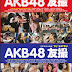 [Photobook] AKB48 YU SATSU - The Red Album + The Blue Album