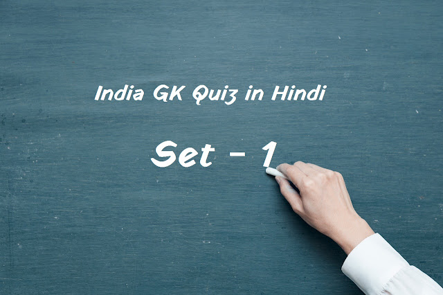 India GK Quiz Set - 1 | Most important GK Questions in Hindi for All Exams