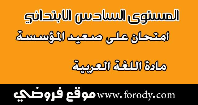 المستوى السادس:امتحان على صعيد المؤسسة مادة اللغة العربية