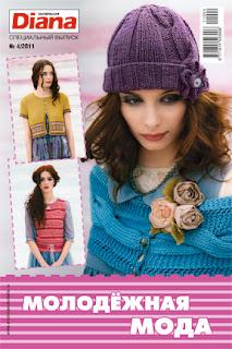 http://www.vyazemsami.ru// Маленькая Diana Спецвыпуск №4 2011 Молодежная мода