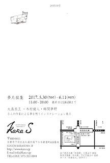 http://www.kara-s.jp/gallery/20170530_yumehen.html