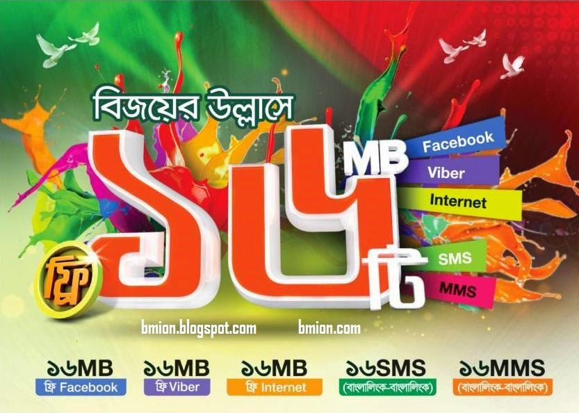 Banglalink-Bijoyer-Ullashe-16MB-Internet-16MB-Facebook-16MB-Viber-16SMS-16MMS-Totally-Free