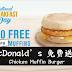 McDonald's 免费送出Chicken Muffin Burger!所有分行都有哦!