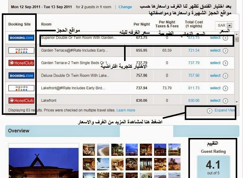 حجز أرخص سعر لفنادق المدينة دبي مكة اسطنبول