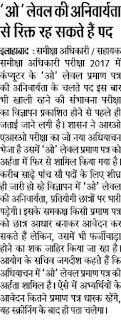 UP Sahayak Samiksha Adhikari Recruitment 2018: Due to O level
