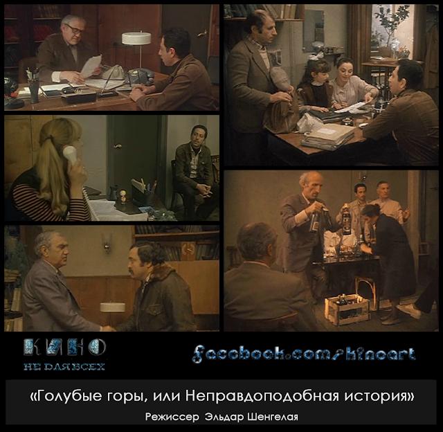 «Голубые горы, или Неправдоподобная история», Режиссер Эльдар Шенгелая