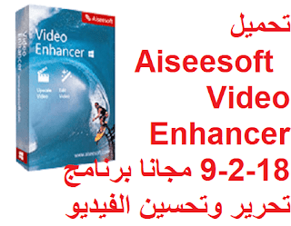 تحميل Aiseesoft Video Enhancer 9-2-18 مجانا برنامج تحرير وتحسين الفيديو