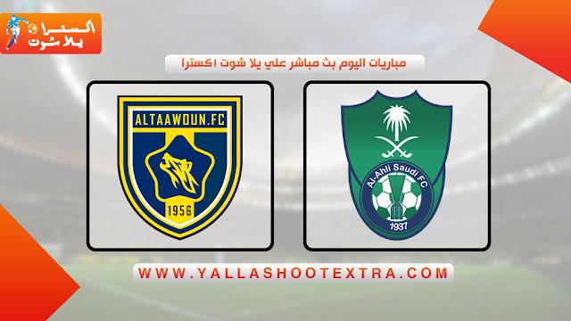 اون لاين مشاهدة مباراة الاهلي السعودي و التعاون 18-10-2019 بث مباشر في الدوري السعودي اليوم بدون تقطيع