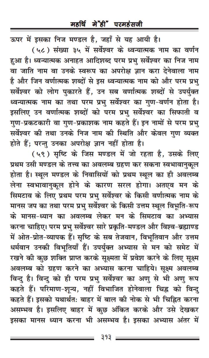 मोक्ष दर्शन (52-59) असली भक्ति करना क्या है? bhakti kya hai, मोक्ष दर्शन पारा 58