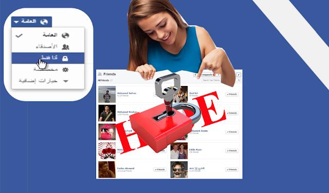 طريقة اخفاء قائمة الأصدقاء على الفيس بوك من الدخلاء