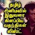 Tamil cinema sparked rumors in the list so far.