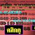 มาแล้ว...เลขเด็ดงวดนี้ 3ตัวตรงๆ หวยซอง หวยเด็ดจากสูตรพม่า งวดวันที่ 16/2/61
