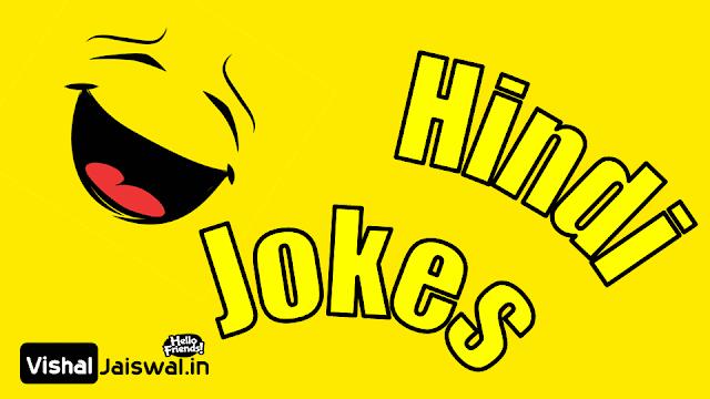 Best Hindi Jokes, Husband Wife Jokes, Funny Tips in Hindi, Doctor and Patient Hindi Jokes, Funny Jokes on Students in Hindi.