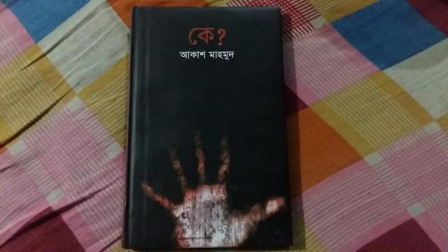 Bangla Golper Boi KE by Akash  Mahmud