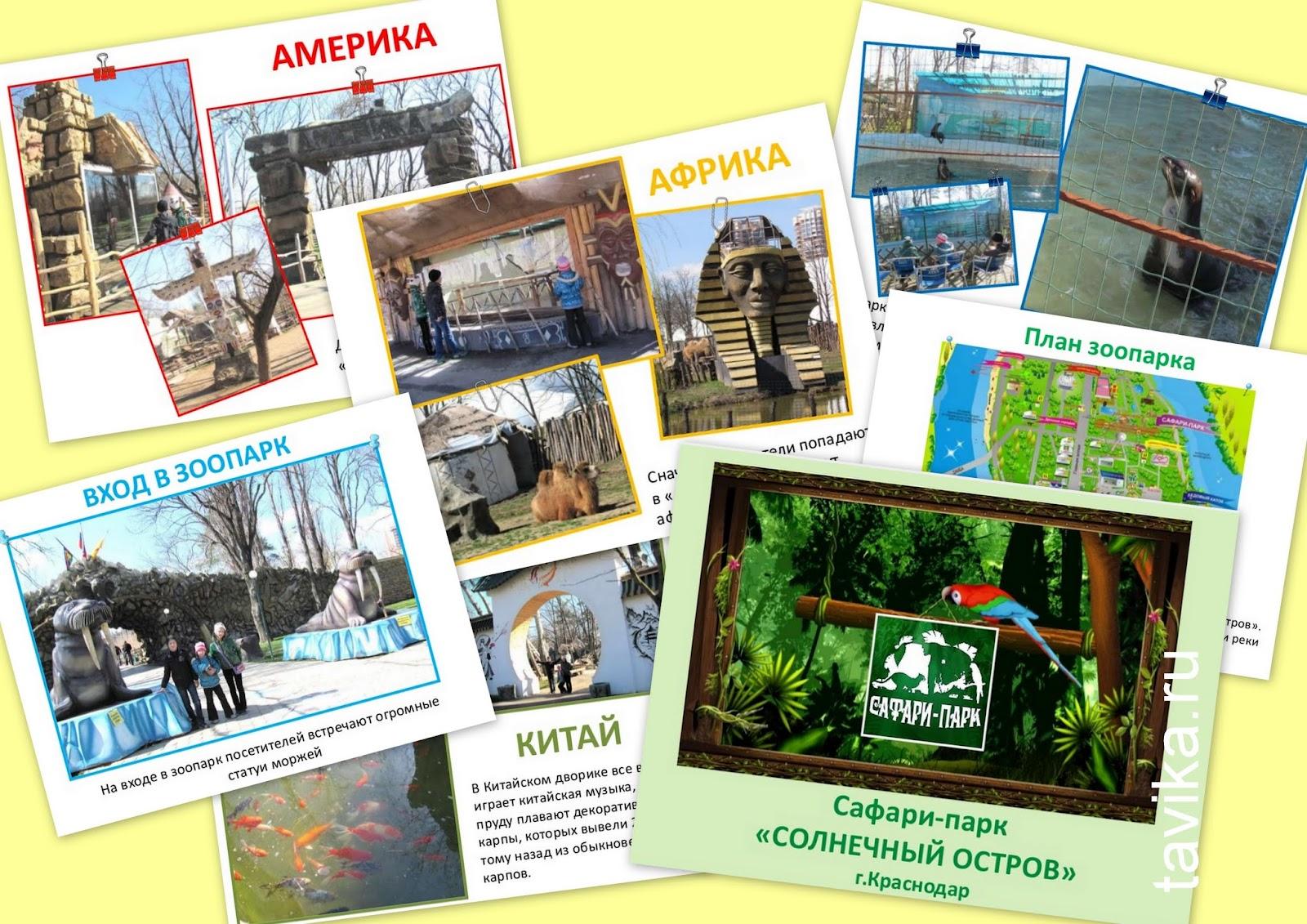 """презентация на урок """"Окружающий мир"""" 1 класс зоопарк """"Солнечный остров"""" Краснодар"""