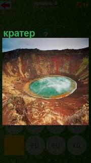 внутри кратера вулкана образовалось озеро