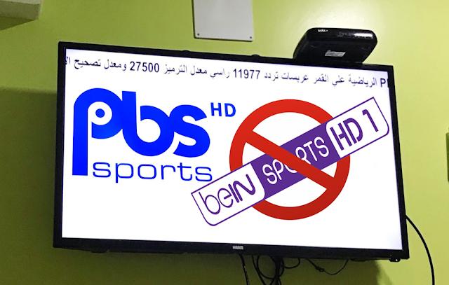 وداعاً بين سبورت و أهلا بالـ PBS مجاناًعلى النايل سات ! قناة أغلقت قبل أن تفتح