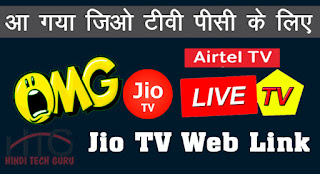 Live Jio TV or Airtel TV Computer Par Dekhe
