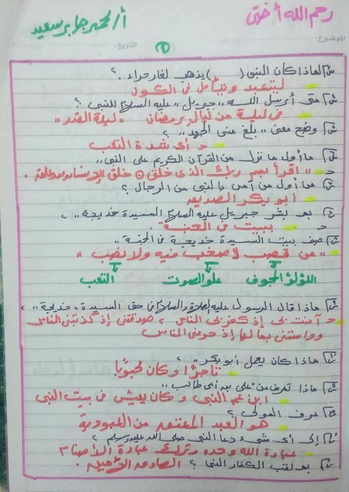 مراجعة التربية الدينية للصف الثاني الابتدائي ترم ثاني أ. محمد جابر 4
