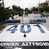 Συνελήφθησαν 1.851 άτομα στη Δ. Αττική το πρώτο πεντάμηνο του 2017