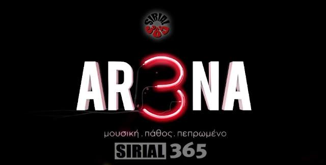 ΣΗΡΙΑΛ365