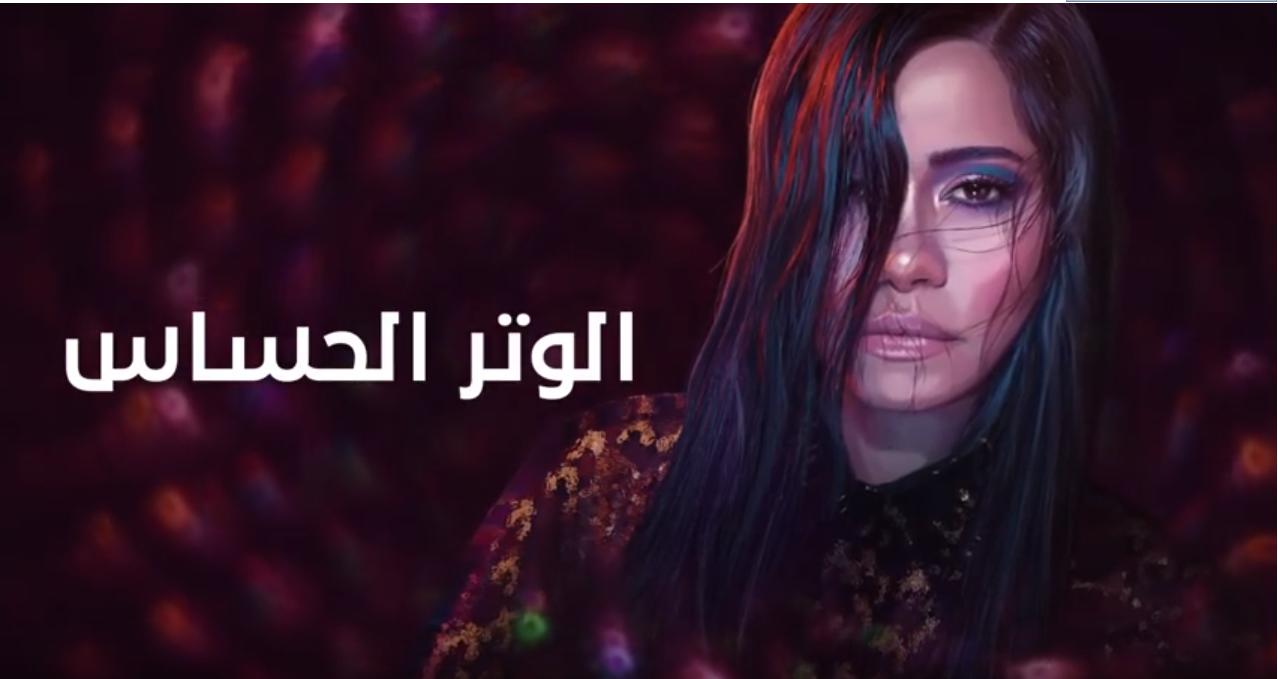 كلمات اغنيه الوتر الحساس - شيرين عبد الوهاب || البوم نساي,تحميل اغنيه الوتر الحساس,