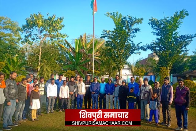 पटेल पार्क में आन बान शान से लहराया तिरंगा | Shivpuri News