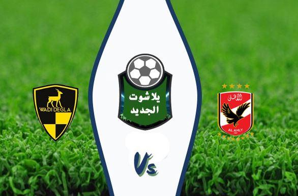 نتيجة مباراة الأهلي ووادي دجلة اليوم الجمعة 4 / سبتمبر / 2020 الدوري المصري