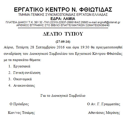 Εργατικό Κέντρο Ν. Φθιώτιδας