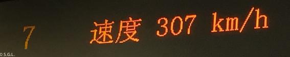Velocidad tren bala. Viaje a Xian en tren desde Pekin