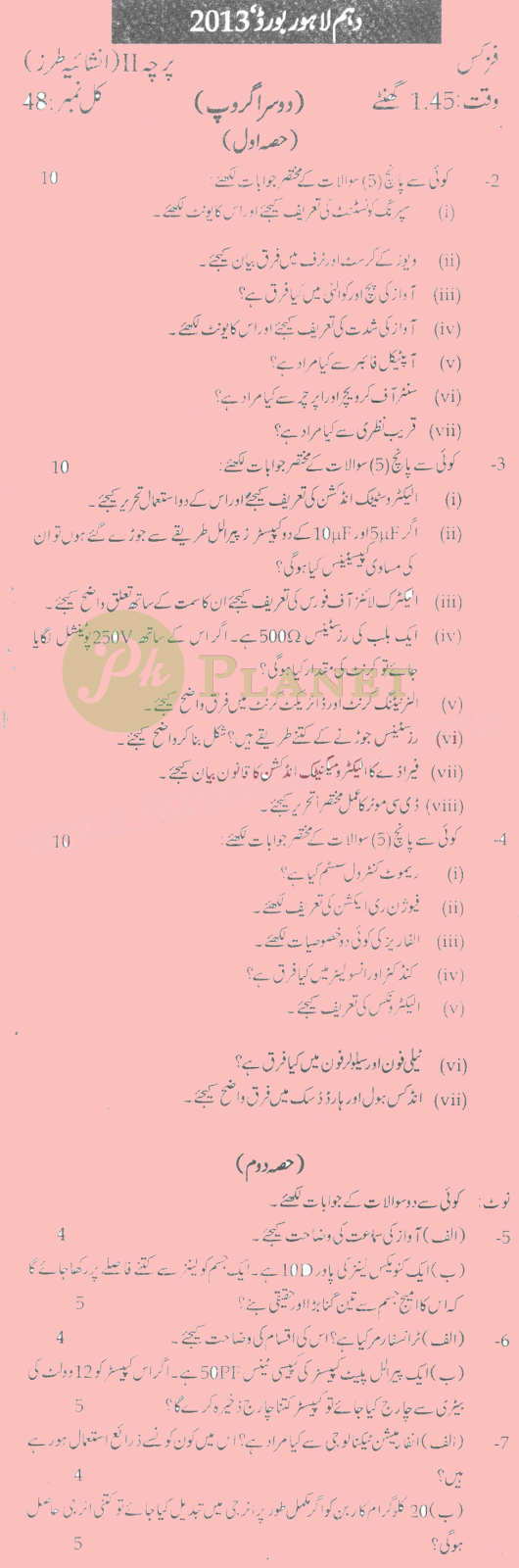 Past Papers of Physics 10th Class Lahore Board 2013