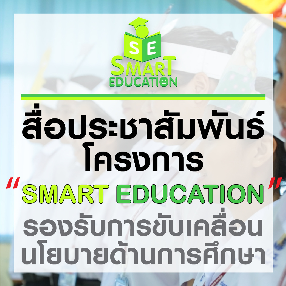 SMAERT EDUCATION