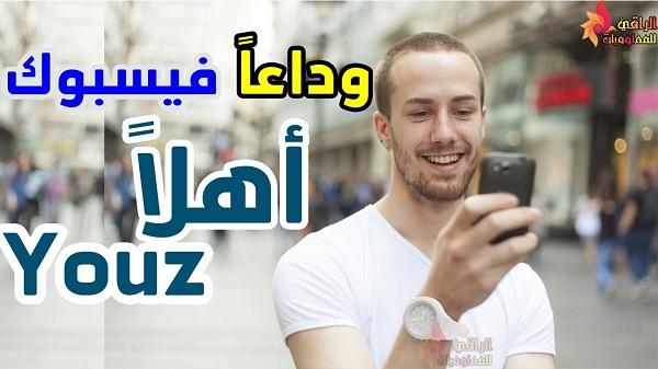 شرح تحميل و تثبيت تطبيق Youz البديل الأقوى لتطبيق فيسبوك !!