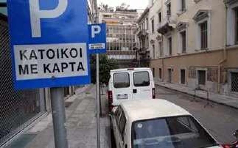 Ανανέωση καρτών στάθμευσης μονίμων κατοίκων από τον Δήμο Λαρισαίων
