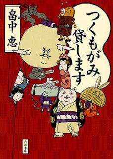 "Anunciada adaptación anime de la novela ""Tsukumogami Kashimasu"" de Megumi Hatakenaka"