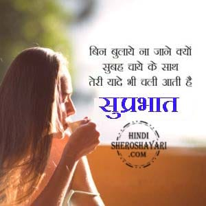 Romantic Suprabhat Images in Hindi