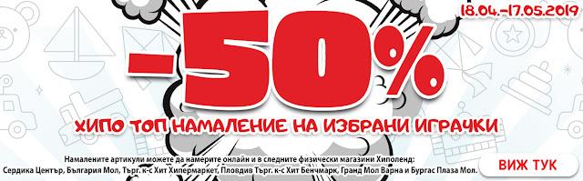 ХипоЛенд Великденски Топ Намаления -50%