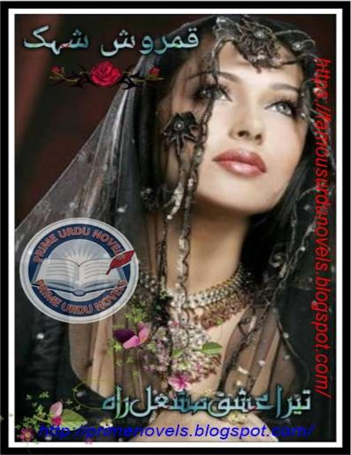 Tera ishq mashal e rah novel online reading by Qamrosh Shehk Episode 1