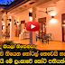 LUXURY Sri Lankan HOMES ( part 3 )
