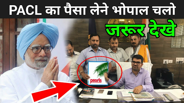 PACL India Limited Latest News In Hindi 2018