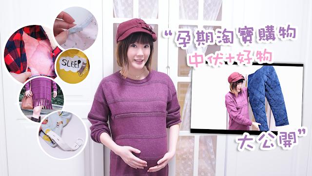 淘寶, 淘寶開箱, 孕期淘寶, 懷孕必買