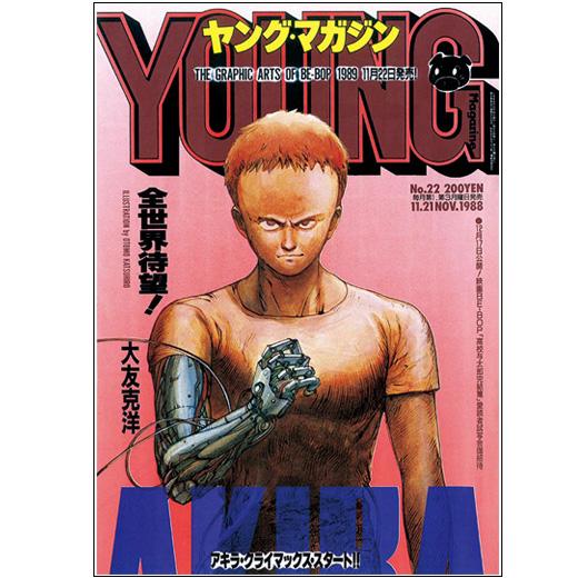 Chronotomo Otomo Katsuhiro Chronology Illustration Akira Back In Young Magazine