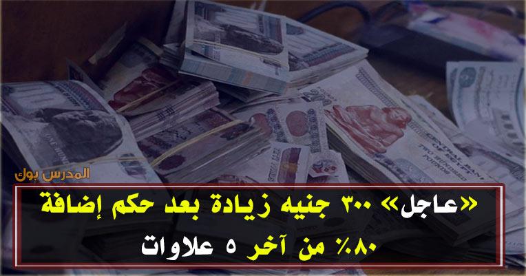 300 جنيه زيادة بعد حكم إضافة 80% من آخر 5 علاوات