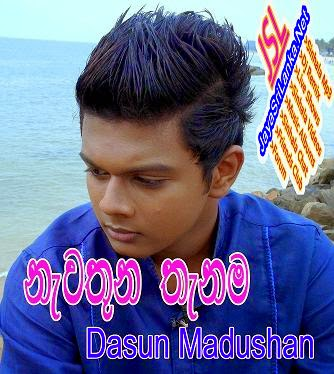 Dasun Madushan New Song